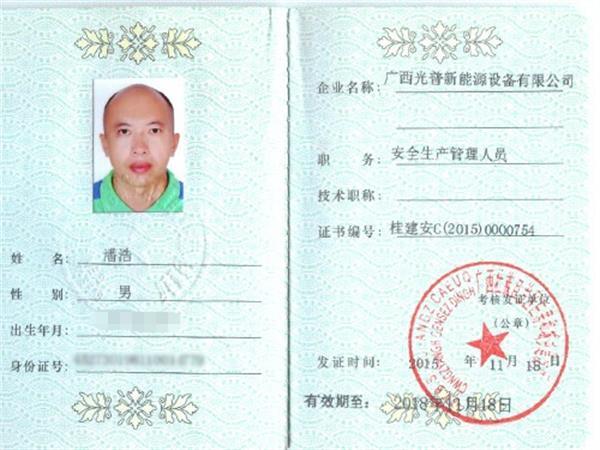 光普桂川-潘浩安全员
