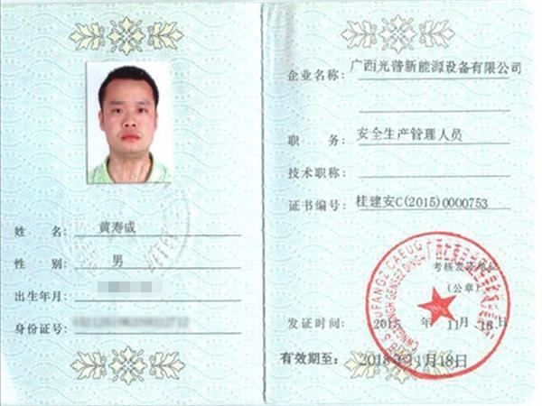 光普桂川-黄寿成安全员