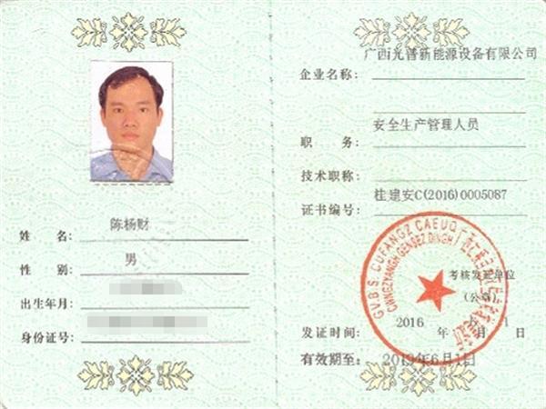 光普桂川-陈扬财安全员