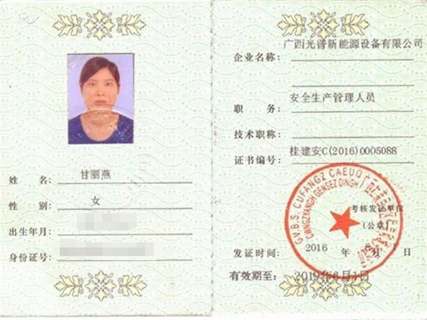 光普桂川-甘丽燕安全员
