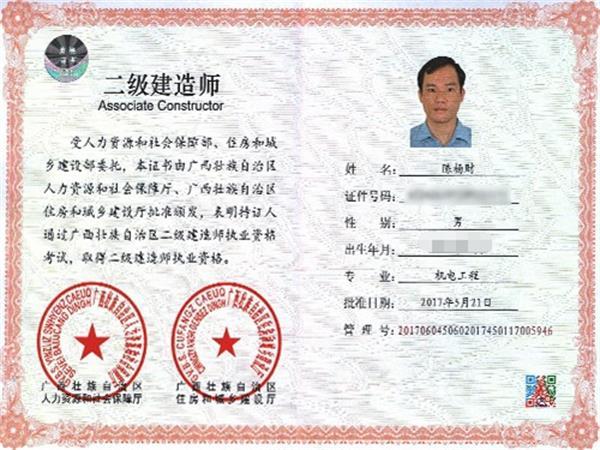 建造师执业证书