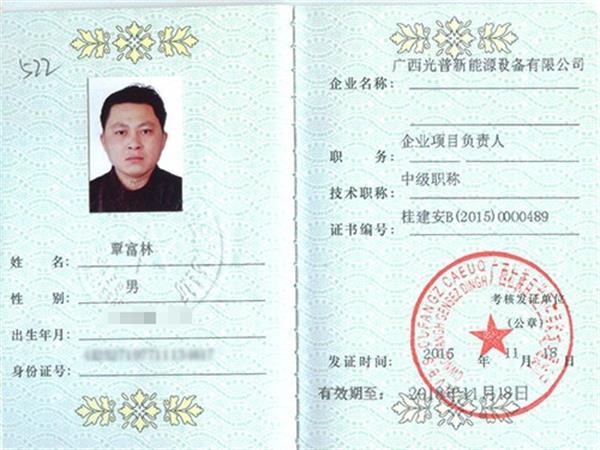 光普桂川-覃富林安全员
