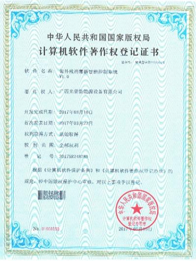 光普桂川-紫外线消毒器计算机著作权
