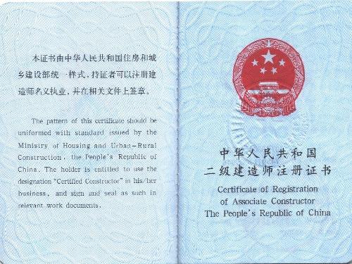 注册建造师单位注册证