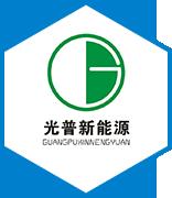 广西光普新能源设备有限公司