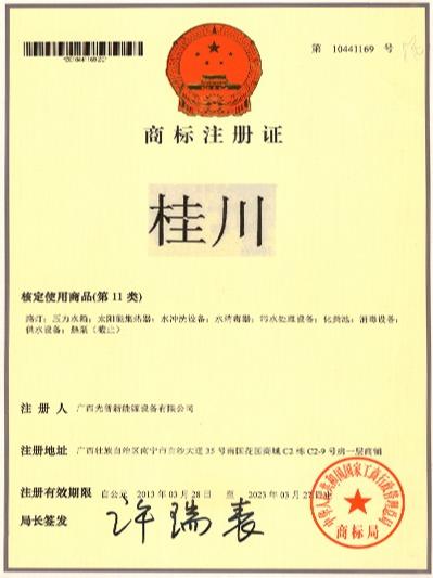 桂川-商标注册证