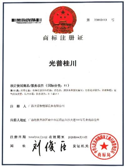 光普桂川-商标注册证