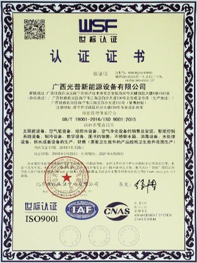 光普桂川-ISO9001 质量管理体系