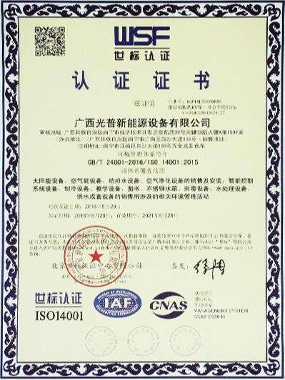 光普桂川-ISO14001 环境管理体系