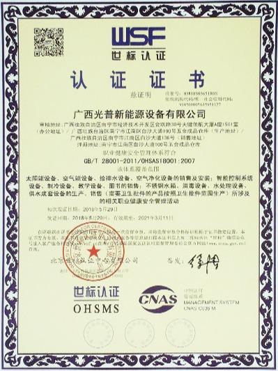 光普桂川-OHSAS18001 职业健康管理体系
