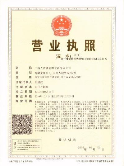光普营业执照