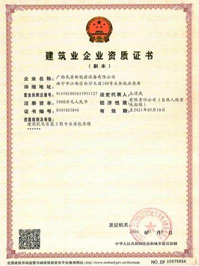 广西光普-建筑机电安装资质证书
