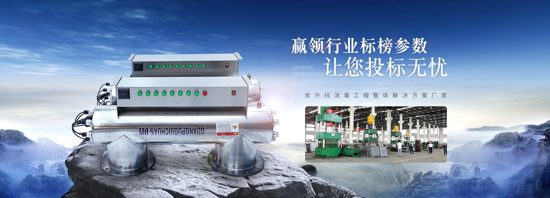 光普桂川-紫外线消毒工程整体解决方案厂家