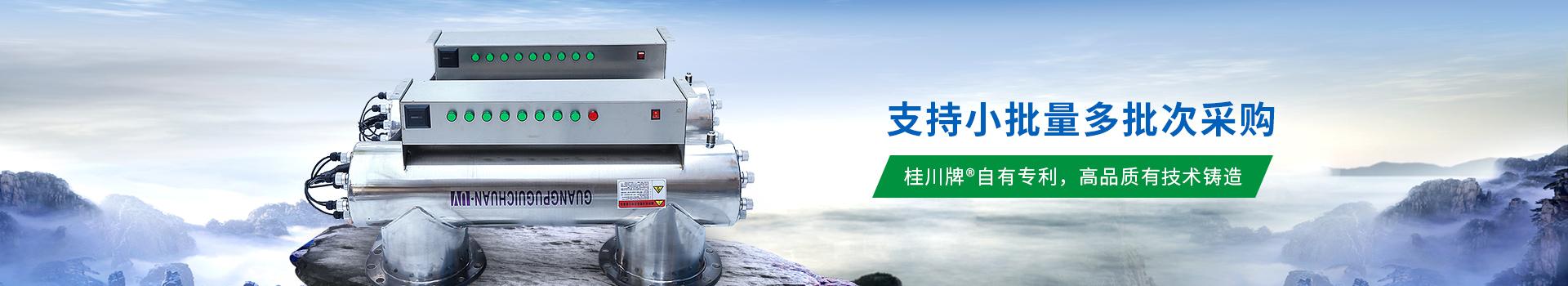 光普桂川-支持小批量多批次采购