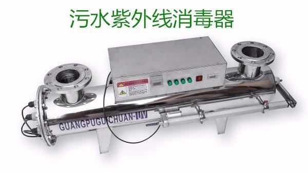污水处理专用紫外线消毒器