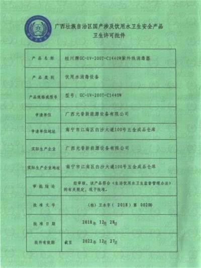 光普-饮用水卫生安全产品许可批件