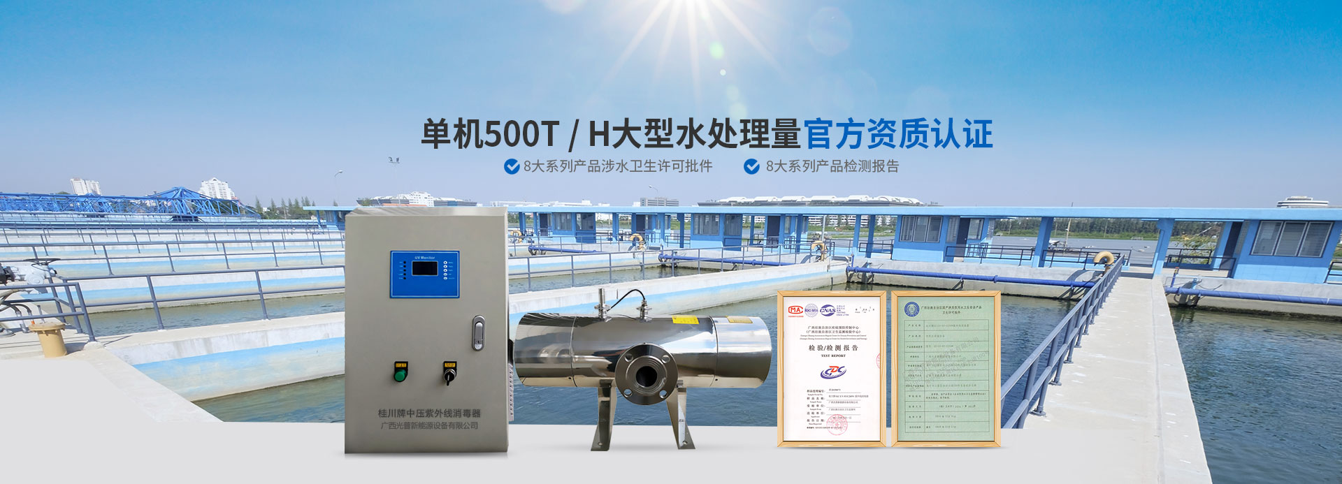 光普桂川-单机500T/H处理量