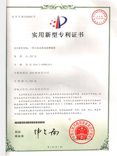 广西光普-自来水消毒处理装置专利证