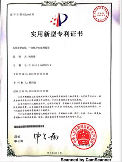 桂川光普-一体化水处理装置专利
