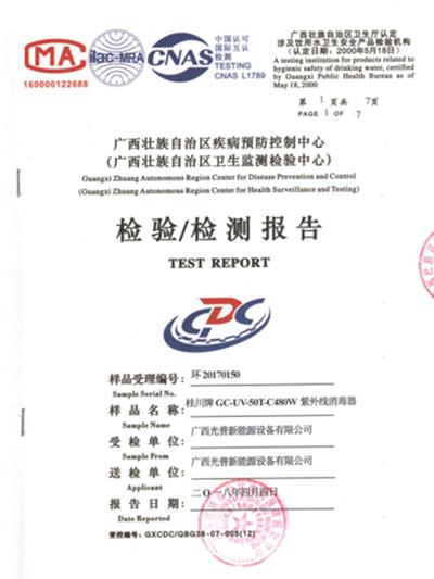 光普桂川-紫外线消毒器检测报告