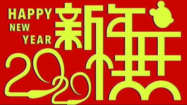 广西光普2020年春节放假通知