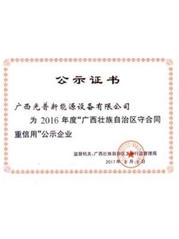 2016年度守合同重信用证书