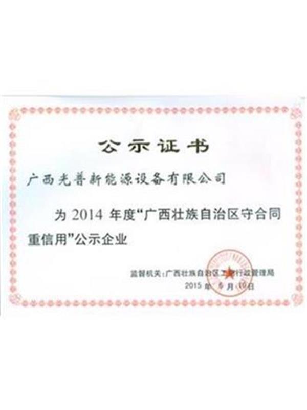 2014年守合同重信用证书