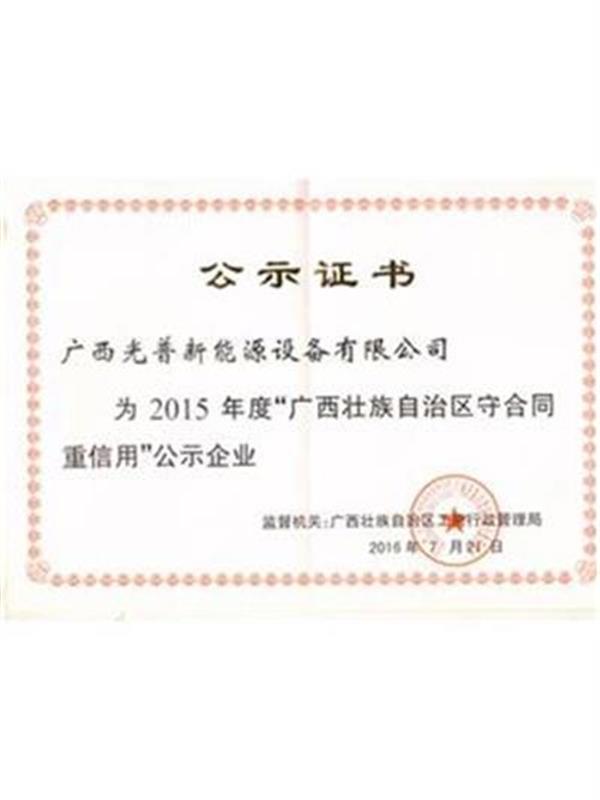 2015年度守合同重信用证书