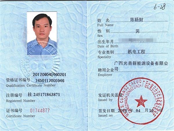 注册建造师单位注册证1