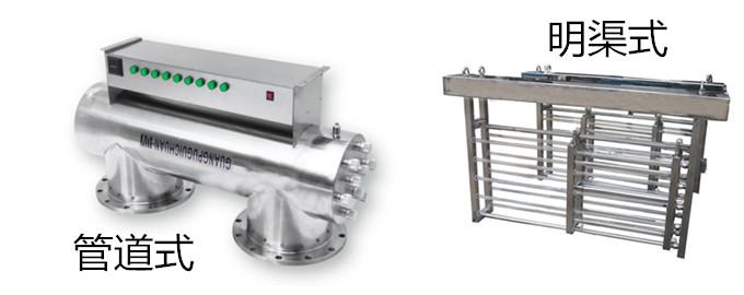 光普桂川紫外线微生物水处理系统的类别
