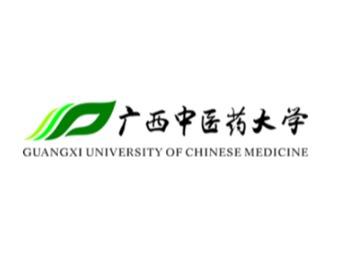 广西中医院大学